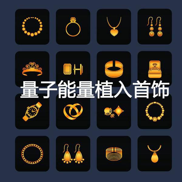 量子能量植入首饰、饰品