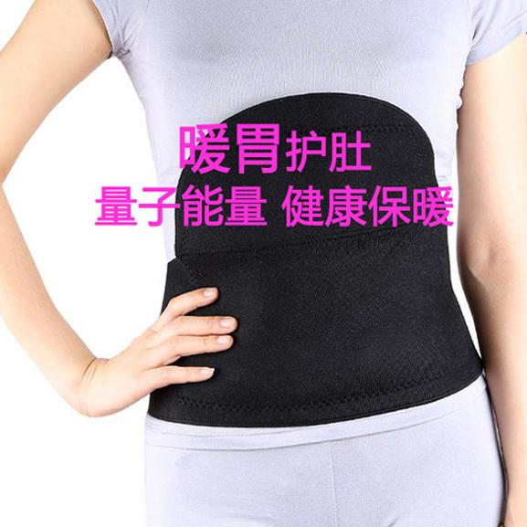 量子能量植入护胃