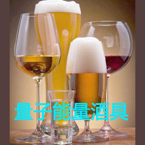 量子能量植入酒具