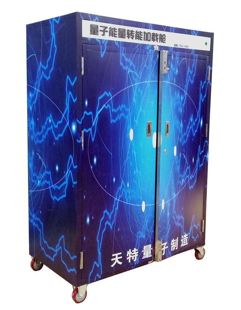 不锈钢 小型太赫兹量子能量转换加载舱