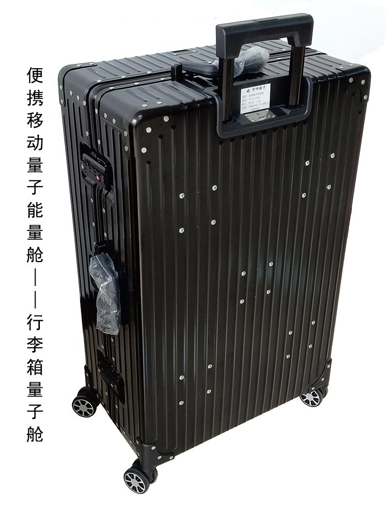 便携移动量子能量舱——行李箱量子舱