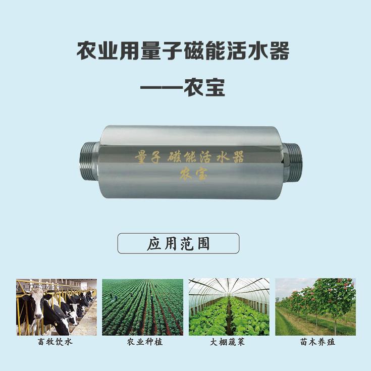 农宝-农业用量子磁能活水器——农业灌溉用水和养殖供水处理器